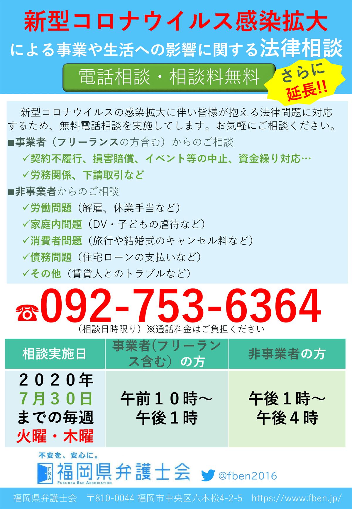 福岡 市 感染 者 コロナ